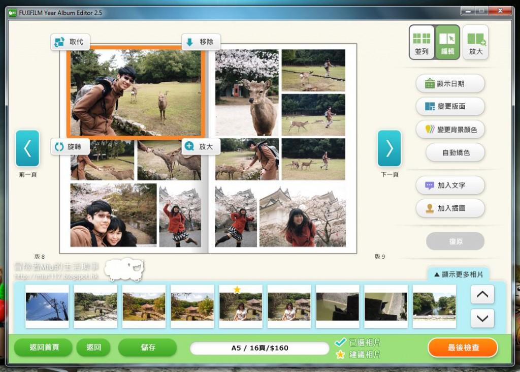 drag and drop已經是新式排版軟件的門檻了吧?要提醒的是,「顯示更多相片」那裡是會加入照片而非把現時Highlight的換走,想換相記得按橙框旁邊的「取代」,不然你的照片張數會一直變,版型就會一直換,把你排好位置的照片都調亂…